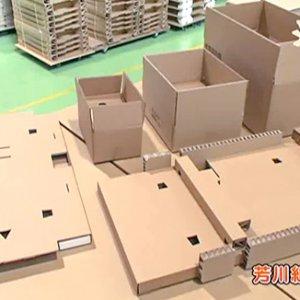 芳川紙器(松本市)