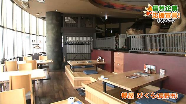 欅屋びくら(長野市)
