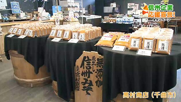 高村商店(千曲市)