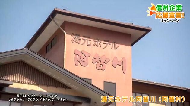 湯元ホテル阿智川(阿智村)