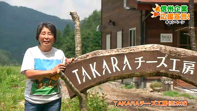 TAKARAチーズ工房(売木村)