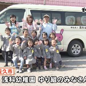 浅科幼稚園 ゆり組のみなさん