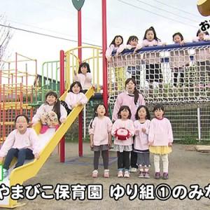 松本やまびこ保育園 ゆり組(1)のみなさん