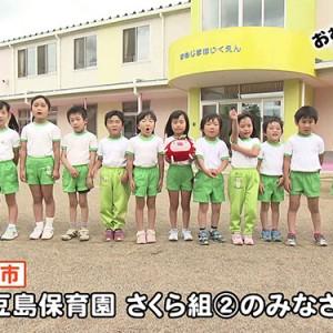 大豆島保育園さくら組(2)のみなさん