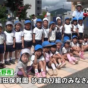 栗田保育園ひまわり組のみなさん