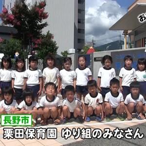 栗田保育園ゆり組のみなさん