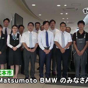 Matsumoto BMW のみなさん