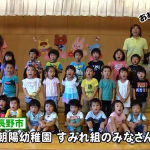 朝陽幼稚園 すみれ組のみなさん