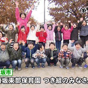 須坂東部保育園 つき組のみなさん