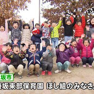 須坂東部保育園 ほし組のみなさん