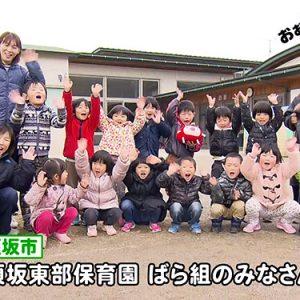 須坂東部保育園 ばら組のみなさん