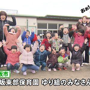 須坂東部保育園 ゆり組のみなさん