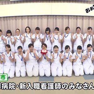 相澤病院・新入職看護師(1)のみなさん