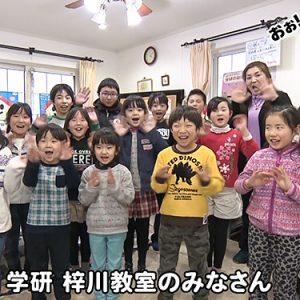 学研 梓川教室のみなさん