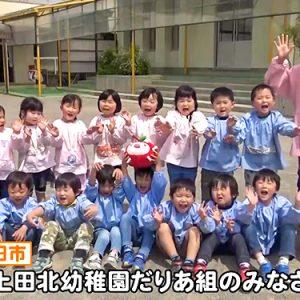 上田北幼稚園だりあ組のみなさん(おぉ!abn)