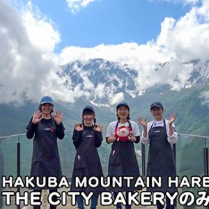 HAKUBA MOUNTAIN HARBOR THE CITY BAKERY(2) のみなさん
