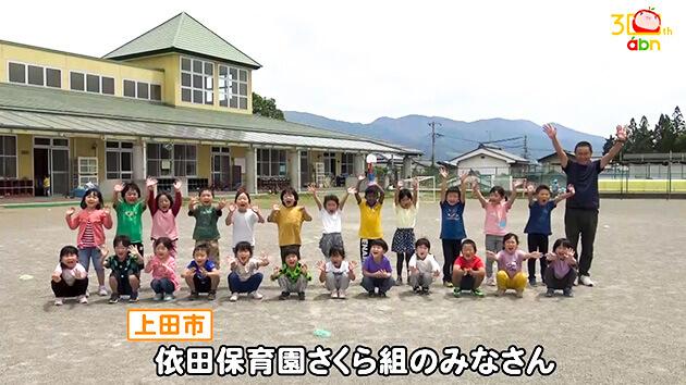 おぉ!abn 依田保育園さくら組のみなさん