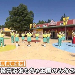 軽井沢おもちゃ王国のみなさん