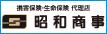 昭和商事株式会社