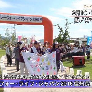第59回 ハートフルメッセージ リレー・フォー・ライフ・ジャパン2016 信州(9月25日放送!)