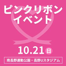 信州がんプロジェクト ~ピンクリボンイベント~(10月21日 日曜)