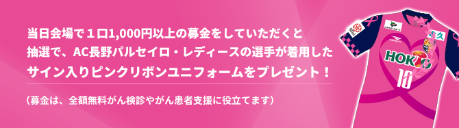 サイン入りピンクリボンユニフォームプレゼント!