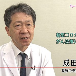 第121回 ハートフルメッセージ「感染対策とがん治療」(7月30日 木曜 夜6時55分)