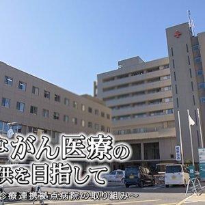 高度ながん医療の提供を目指して ~地域がん診療連携拠点病院の取り組み~(8月23日 日曜 午前11時25分)