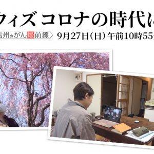 信州のがん最前線Vol.18 ~ウィズコロナの時代に~(9月27日 日曜 午前10時55分)