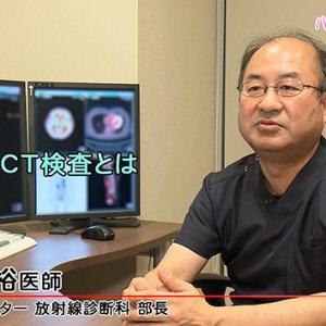 第126回 ハートフルメッセージ「PET / CT検査」(12月10日 木曜 夜6時55分)