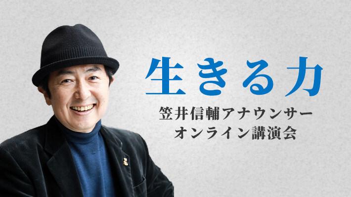笠井信輔アナウンサーオンライン講演会「生きる力」(3月27日 土曜 午後2時)