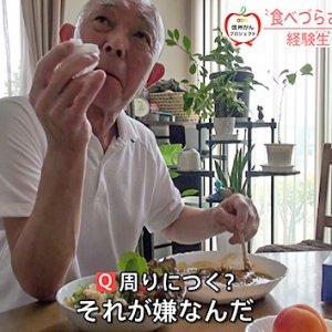 食べることを楽しむために~がん患者の視点でカトラリー開発~(2021年8月4日abnステーション特集)
