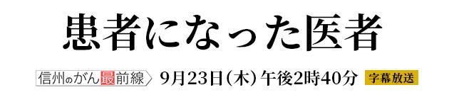 信州のがん最前線~患者になった医者~(9月23日 木・祝 午後2時40分)
