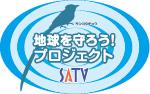 静岡朝日テレビ チームアース