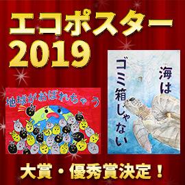 「エコポスター2019」大賞・優秀賞など各賞決定!