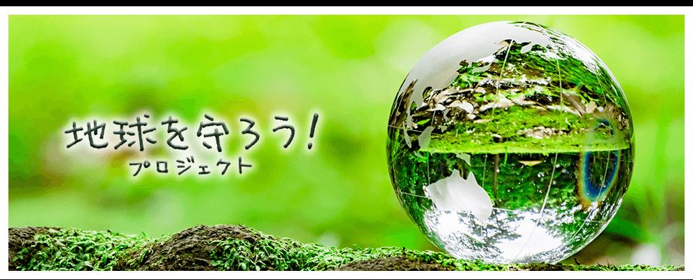 地球を守ろう!プロジェクト