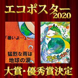 「エコポスター2020」大賞・優秀賞決定!