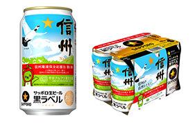 サッポロ生ビール黒ラベル 信州環境保全応援缶 第6弾