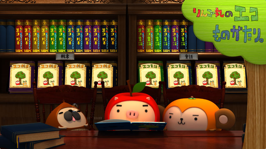 りんご丸のエコものがたり(2009年度)