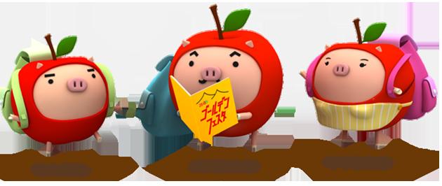りんご丸ファミリー(りんご丸・パパりんご・ママりんご)