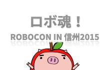 ロボ魂!ROBOCON IN 信州2015【11月21日(土)】 正午~0:55 放送