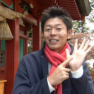 島田秀平の開運情報(12月26日(土)午後3時55分~4時25分放送)