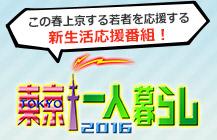 東京一人暮らし2016 (2月11日(木)午後2時放送)