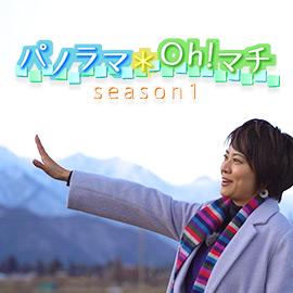 パノラマ*Oh!マチ ~season1~(3月6日 月曜 よる7時放送)