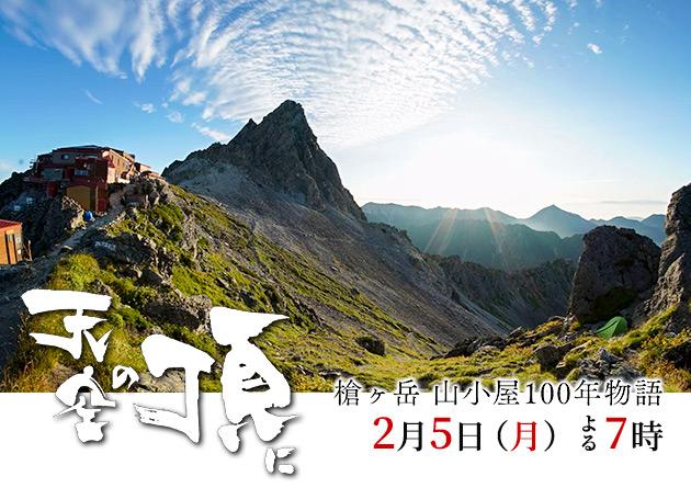 天空の頂に 槍ヶ岳 山小屋100年物語