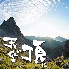 天空の頂に 槍ヶ岳 山小屋100年物語(2月5日 月曜 午後7時)