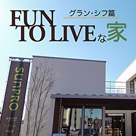 FAN TO LIVEな家(1月29日 月曜 よる6時55分)