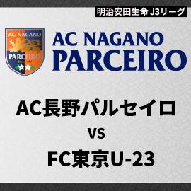 サッカーJ3 AC長野パルセイロ×FC東京U23(3月21日 水・祝 午後1時59分)