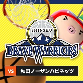 B2リーグ 信州ブレイブウォリアーズ vs 秋田ノーザンハピネッツ(5月5日 土曜 午後1時55分)