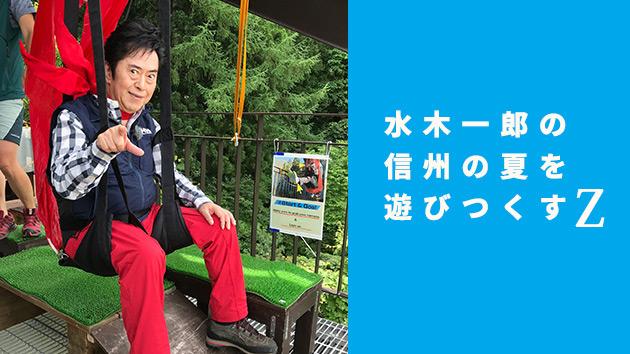 水木一郎の信州の夏を遊びつくすZ